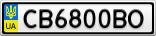 Номерной знак - CB6800BO
