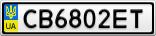 Номерной знак - CB6802ET