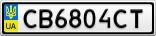 Номерной знак - CB6804CT