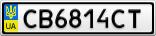 Номерной знак - CB6814CT