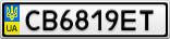 Номерной знак - CB6819ET