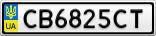 Номерной знак - CB6825CT