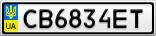 Номерной знак - CB6834ET