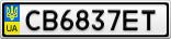 Номерной знак - CB6837ET