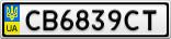 Номерной знак - CB6839CT