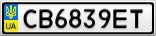 Номерной знак - CB6839ET
