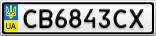 Номерной знак - CB6843CX