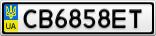 Номерной знак - CB6858ET