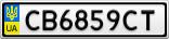 Номерной знак - CB6859CT