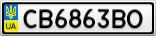 Номерной знак - CB6863BO