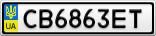 Номерной знак - CB6863ET
