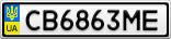 Номерной знак - CB6863ME