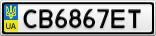 Номерной знак - CB6867ET
