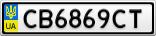 Номерной знак - CB6869CT
