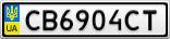 Номерной знак - CB6904CT