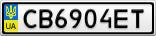 Номерной знак - CB6904ET