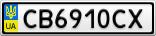 Номерной знак - CB6910CX