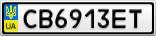 Номерной знак - CB6913ET
