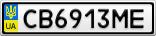 Номерной знак - CB6913ME