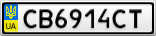 Номерной знак - CB6914CT