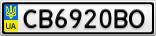 Номерной знак - CB6920BO