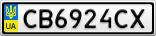 Номерной знак - CB6924CX