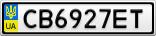 Номерной знак - CB6927ET