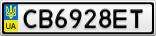 Номерной знак - CB6928ET