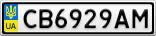 Номерной знак - CB6929AM