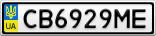 Номерной знак - CB6929ME