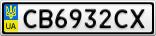 Номерной знак - CB6932CX