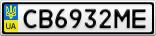 Номерной знак - CB6932ME