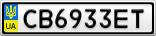 Номерной знак - CB6933ET