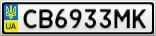 Номерной знак - CB6933MK