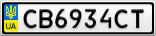 Номерной знак - CB6934CT