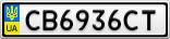 Номерной знак - CB6936CT
