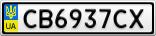 Номерной знак - CB6937CX