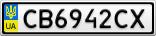 Номерной знак - CB6942CX