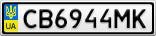 Номерной знак - CB6944MK
