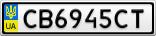 Номерной знак - CB6945CT