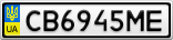 Номерной знак - CB6945ME