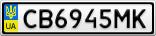 Номерной знак - CB6945MK