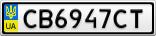 Номерной знак - CB6947CT