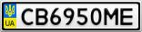 Номерной знак - CB6950ME