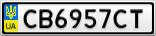 Номерной знак - CB6957CT