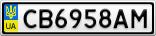 Номерной знак - CB6958AM