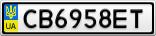 Номерной знак - CB6958ET