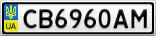 Номерной знак - CB6960AM
