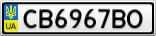Номерной знак - CB6967BO