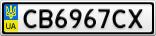 Номерной знак - CB6967CX